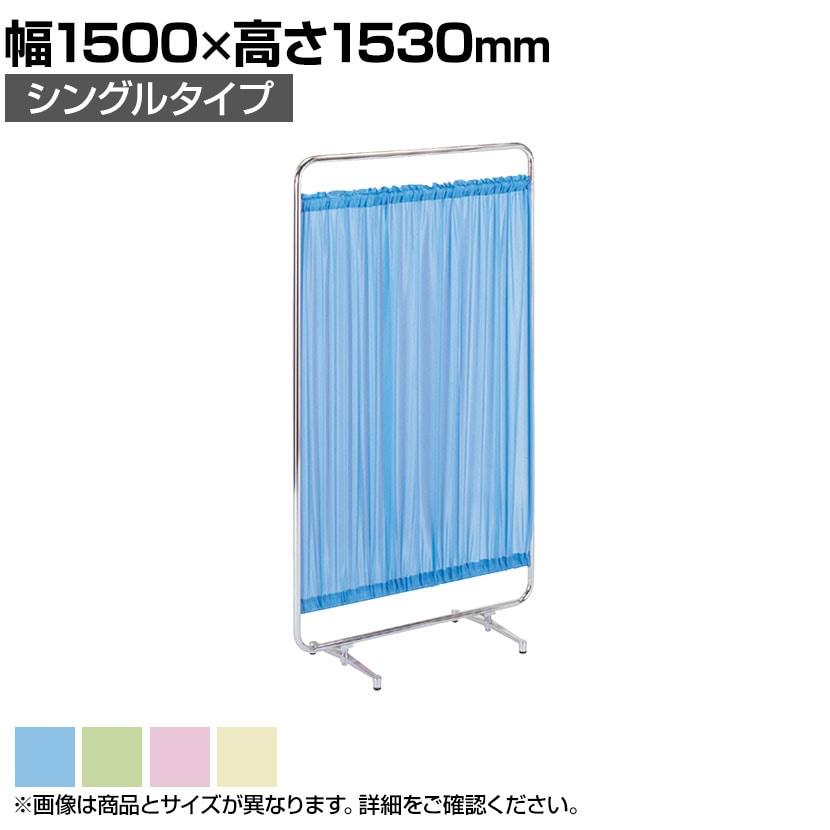 スクリーン衝立 病院 診察室 シングル 幅1500×高さ1530mm F-150