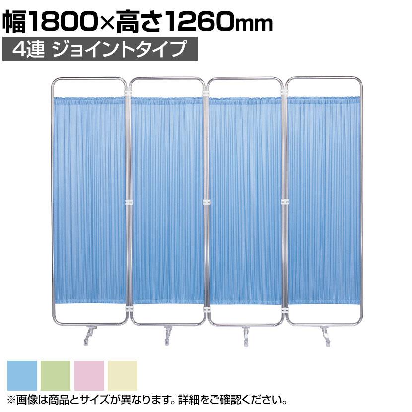 スクリーン衝立 病院 診察室 4連 幅1800×高さ1260mm F-1812