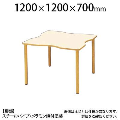 ダイニングテーブル 4本脚タイプ 波型 幅1200×奥行1200×高さ700mm FED-1212Q ※下穴付き