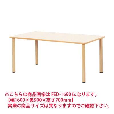 ダイニングテーブル/4本脚タイプ/幅1600×奥行750mm/NI-FED-1675K