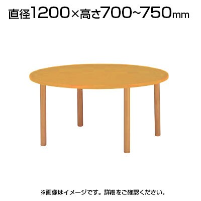 福祉施設用テーブル ハイアジャスター高さ調整脚 丸型 直径1200×高さ700〜750mm FHO-1200R