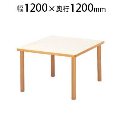 福祉施設用テーブル ハイアジャスター高さ調整脚 角型 幅1200×奥行1200×高さ700~750mm FHO-1212K