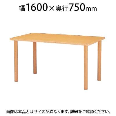 福祉施設用テーブル ハイアジャスター高さ調整脚 角型 幅1600×奥行750×高さ700〜750mm FHO-1675K