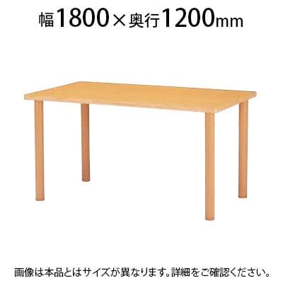 福祉施設用テーブル ハイアジャスター高さ調整脚 角型 幅1800×奥行1200×高さ700~750mm FHO-1812K