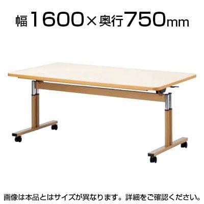天板跳ね上げ式テーブル/ラチェット昇降式/ABS樹脂エッジ巻/幅1600×奥行750mm/NI-FIT-1675EB