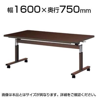 天板跳ね上げ式テーブル/ラチェット昇降式/ソフトエッジ巻/幅1600×奥行750mm/NI-FIT-1675S
