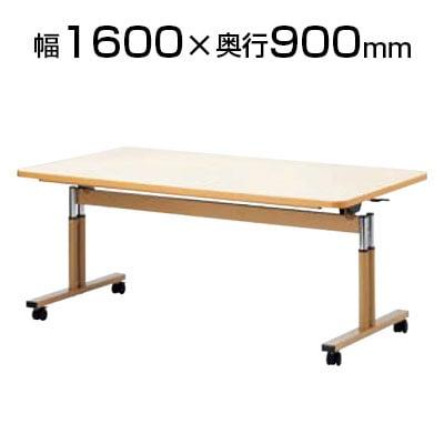 天板跳ね上げ式テーブル/ラチェット昇降式/ABS樹脂エッジ巻/幅1600×奥行900mm/NI-FIT-1690EB
