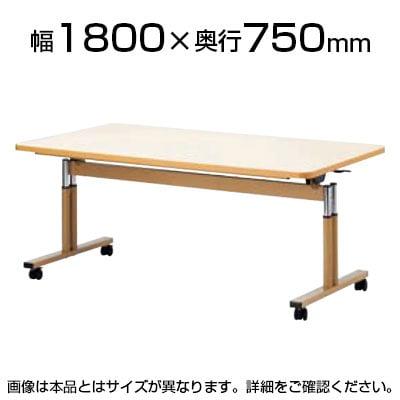 天板跳ね上げ式テーブル/ラチェット昇降式/ABS樹脂エッジ巻/幅1800×奥行750mm/NI-FIT-1875EB