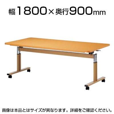 天板跳ね上げ式テーブル/ラチェット昇降式/ABS樹脂エッジ巻/幅1800×奥行900mm/NI-FIT-1890EB