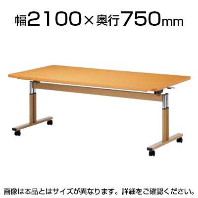 天板跳ね上げ式テーブル/ラチェット昇降式/ABS樹脂エッジ巻/幅2100×奥行750mm/NI-FIT-2175EB