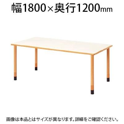 福祉施設用テーブル スペーサーパーツ高さ調整脚 角型 幅1800×奥行1200×高さ660~740mm FPA-1812K