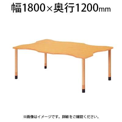 福祉施設用テーブル スペーサーパーツ高さ調整脚 波型 幅1800×奥行1200×高さ660~740mm FPA-1812Q