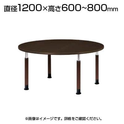 福祉施設用テーブル ラチェット式高さ調整脚 丸型 直径1200×高さ600~800mm FPS-1200R ※下穴付き