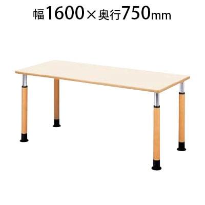 福祉施設用テーブル ラチェット式高さ調整脚 角型 幅1600×奥行750×高さ600〜800mm FPS-1675K