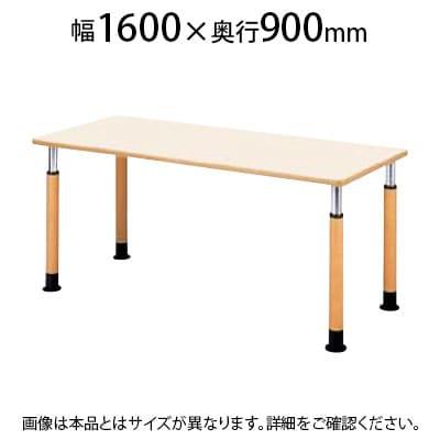 福祉施設用テーブル ラチェット式高さ調整脚 角型 幅1600×奥行900×高さ600~800mm FPS-1690K ※下穴付き