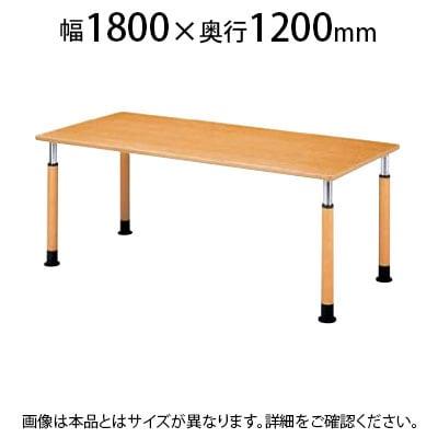 福祉施設用テーブル ラチェット式高さ調整脚 角型 幅1800×奥行1200×高さ600~800mm FPS-1812K ※下穴付き
