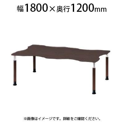 福祉施設用テーブル ラチェット式高さ調整脚 波型 幅1800×奥行1200×高さ600~800mm FPS-1812Q ※下穴付き