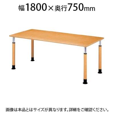 福祉施設用テーブル ラチェット式高さ調整脚 角型 幅1800×奥行750×高さ600~800mm FPS-1875K