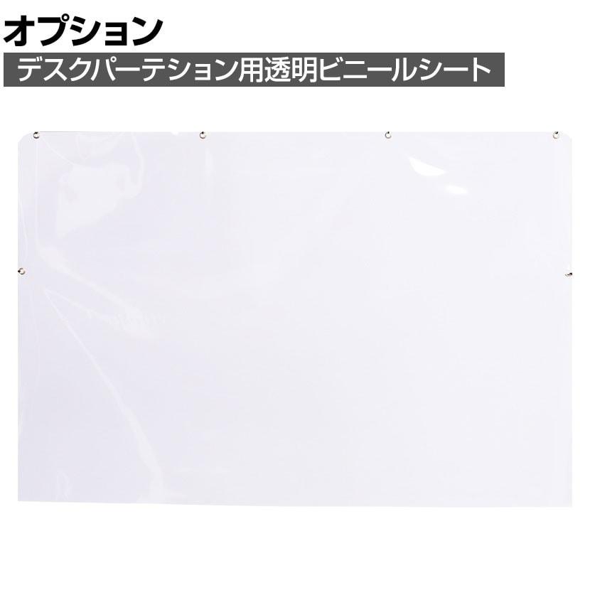 [オプション]デスクパーテーション NI-FX-1075用 替えビニールシート(1枚) 透明 FX-B