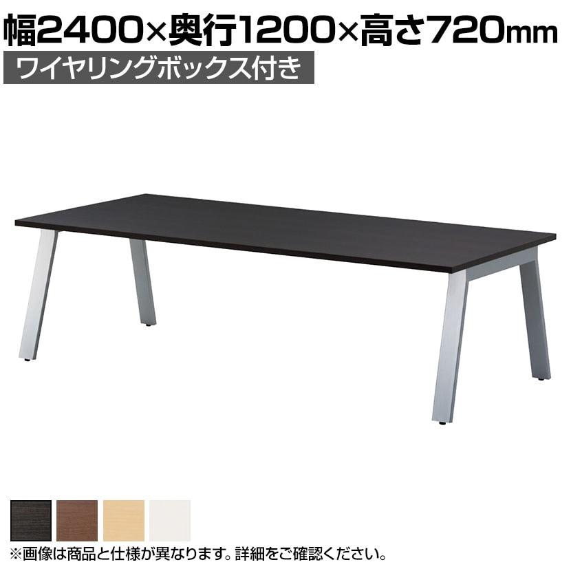 大型テーブル 会議テーブル ワイヤリングボックス付き 幅2400×奥行1200×高さ720mm GHT-2412W