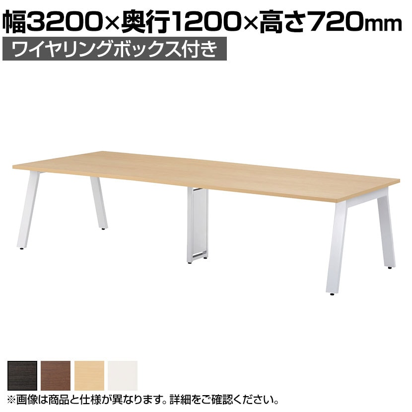 大型テーブル 会議テーブル ワイヤリングボックス付き 幅3200×奥行1200×高さ720mm GHT-3212W
