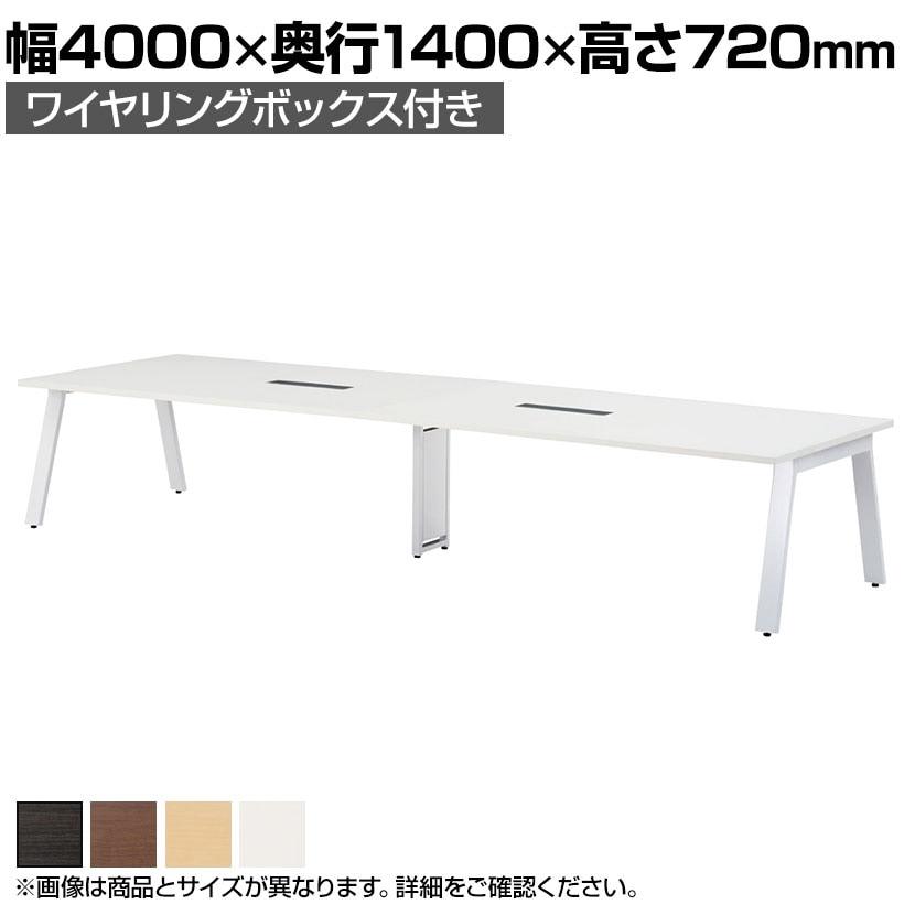 大型テーブル 会議テーブル ワイヤリングボックス付き 幅4000×奥行1400×高さ720mm GHT-4014W