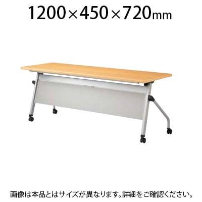 平行スタッキングテーブル パネル付き 幅1200×奥行450×高さ720mm HFL-1245P