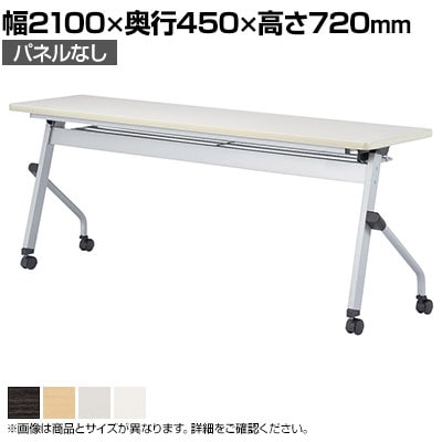 平行スタッキングテーブル パネルなし 幅2100×奥行450×高さ720mm HLS-2145H