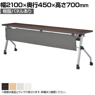 平行スタッキングテーブル 樹脂パネル付き 幅2100×奥行450×高さ700mm