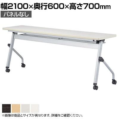 平行スタッキングテーブル パネルなし 幅2100×奥行600×高さ700mm HLS-2160