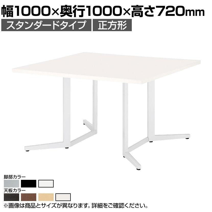 ミーティングテーブル 角型 スタンダードタイプ 幅1000×奥行1000×高さ720mm KH-1010K