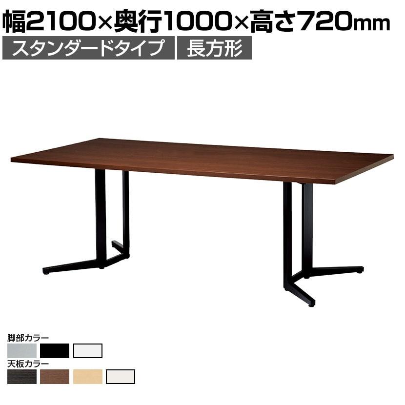 ミーティングテーブル 角型 スタンダードタイプ 幅2100×奥行1000×高さ720mm KH-2110K
