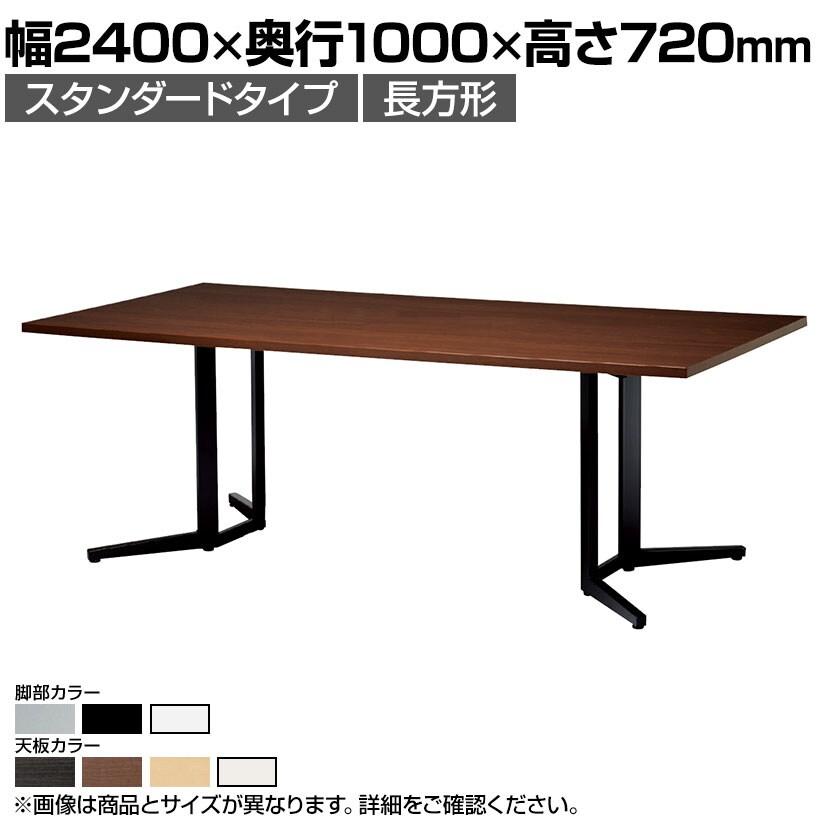 ミーティングテーブル 角型 スタンダードタイプ 幅2400×奥行1000×高さ720mm KH-2410K