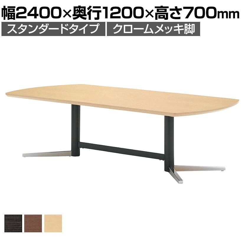 エグゼクティブテーブル スタンダードタイプ・クロームメッキ脚 幅2400×奥行1200mm KV-2412