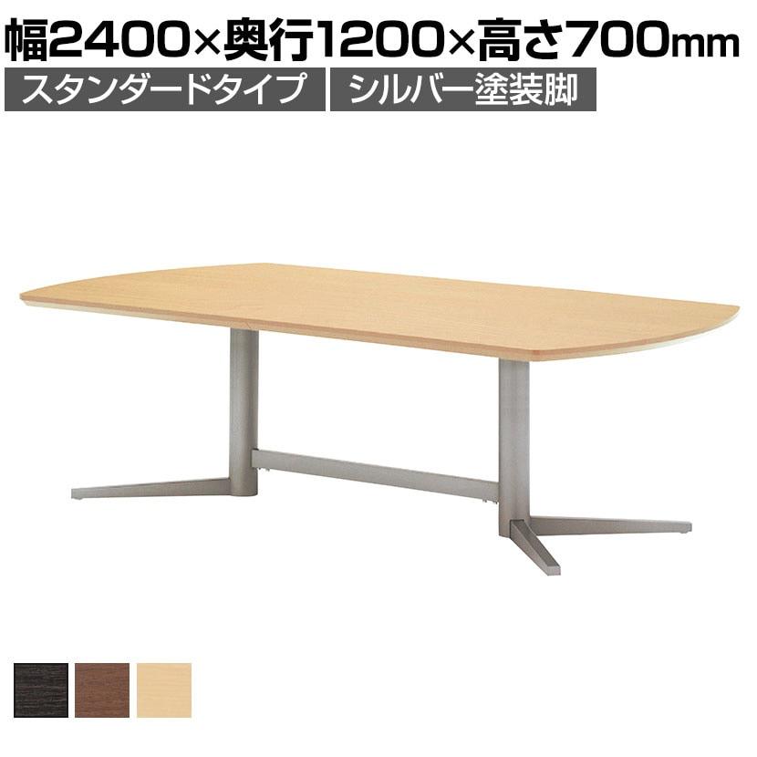 エグゼクティブテーブル スタンダードタイプ・シルバー塗装脚 幅2400×奥行1200mm KV-2412S