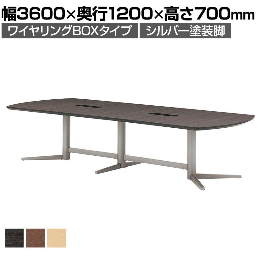 エグゼクティブテーブル ワイヤリングボックス付・シルバー塗装脚 幅3600×奥行1200mm KV-3612SW