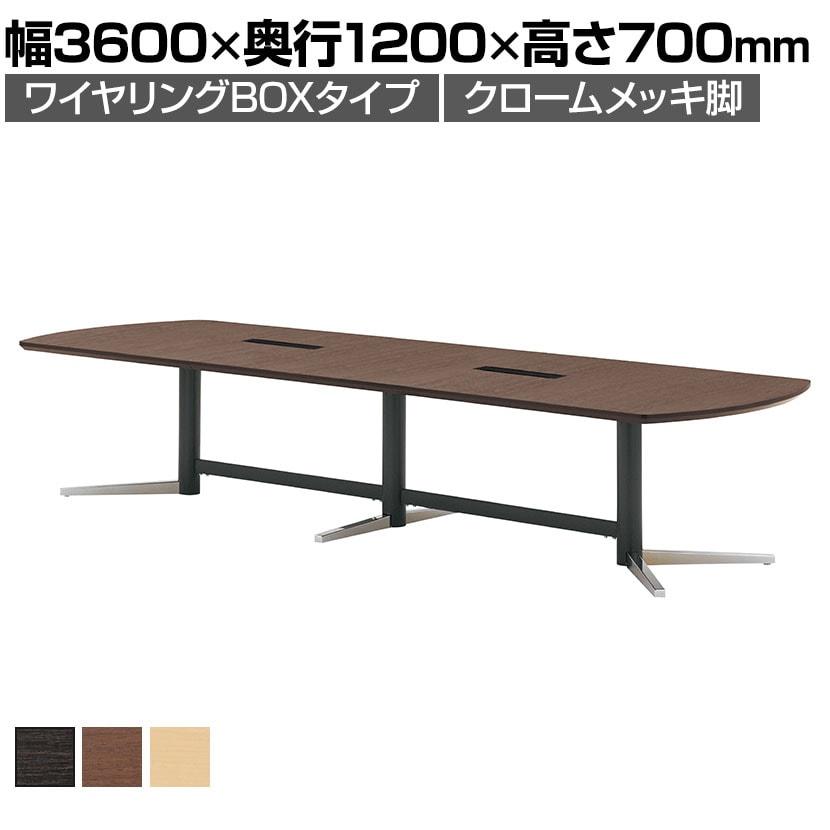 エグゼクティブテーブル ワイヤリングボックス付・クロームメッキ脚 幅3600×奥行1200mm KV-3612W