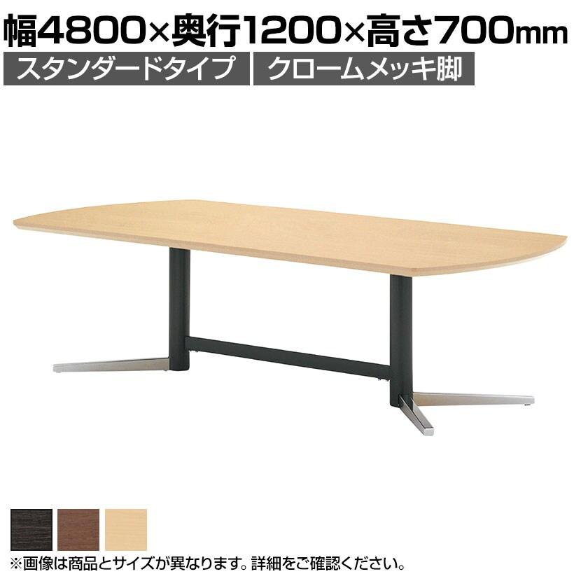 エグゼクティブテーブルKV 高級会議テーブル 指紋レス スタンダードタイプ・クロームメッキ脚 幅4800×奥行1200×高さ700mm KV-4812