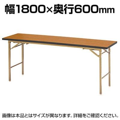 折りたたみテーブル 座卓兼用 すり脚/幅1800×奥行600mm ソフトエッジ巻/KZB-1860S