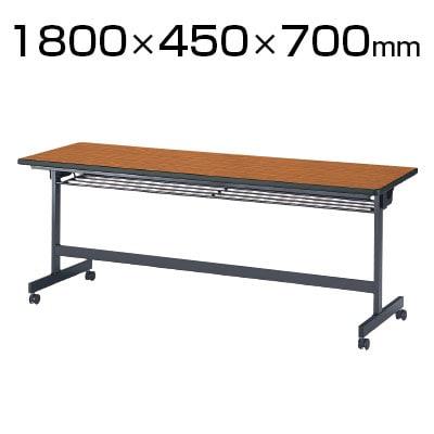 スタックテーブル 会議テーブル/幅1800×奥行450mm 幕板なし/LHB-1845