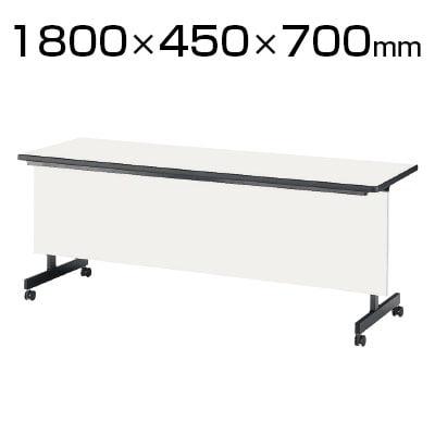 スタックテーブル 会議テーブル/幅1800×奥行450mm 幕板付き/LHB-1845P