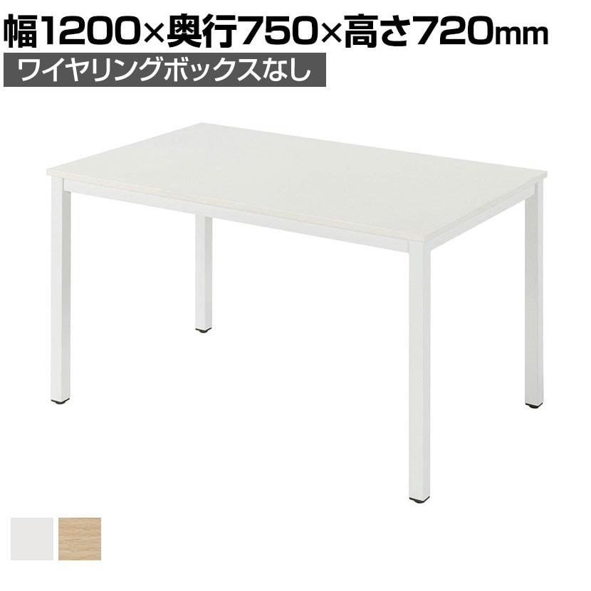 【ホワイト:次回入荷未定】ミーティングテーブル 配線ボックス無し 幅1200 NI-MTN1275 【ホワイト・ナチュラル】