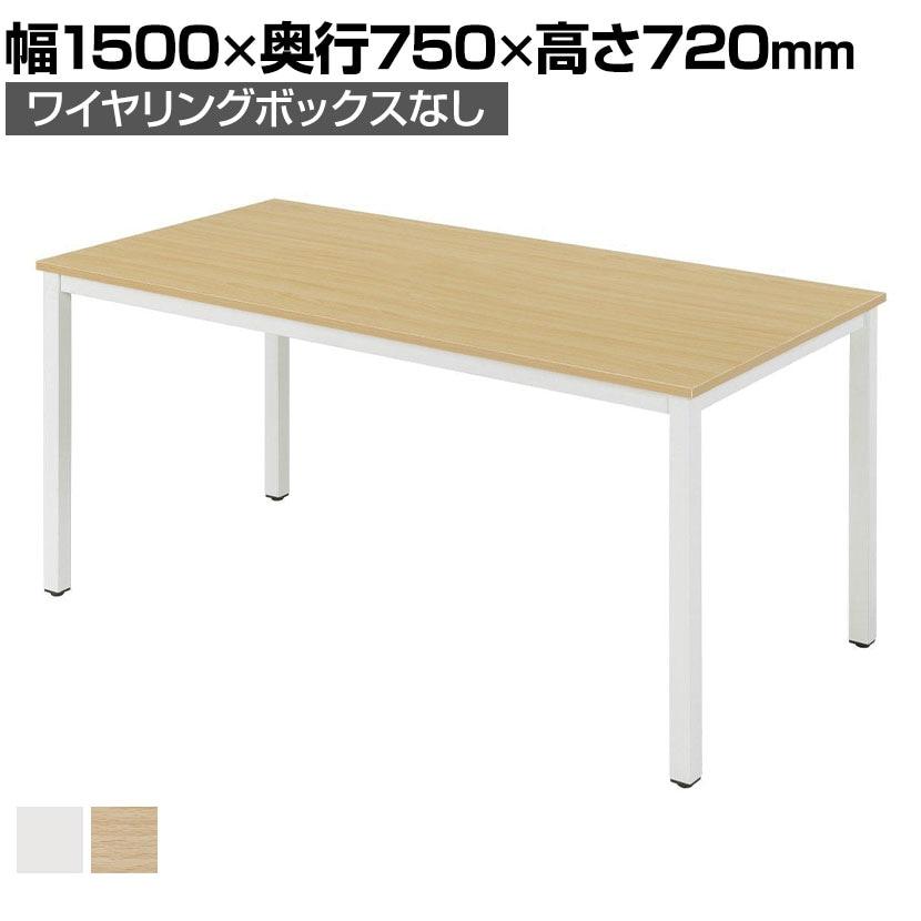 ミーティングテーブル 配線ボックス無し 幅1500 NI-MTN1575 【ホワイト・ナチュラル】