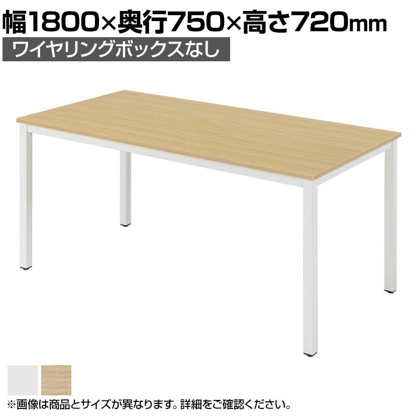 ミーティングテーブル 配線ボックス無し 幅1800 奥行750 NI-MTN1875 【ホワイト・ナチュラル】