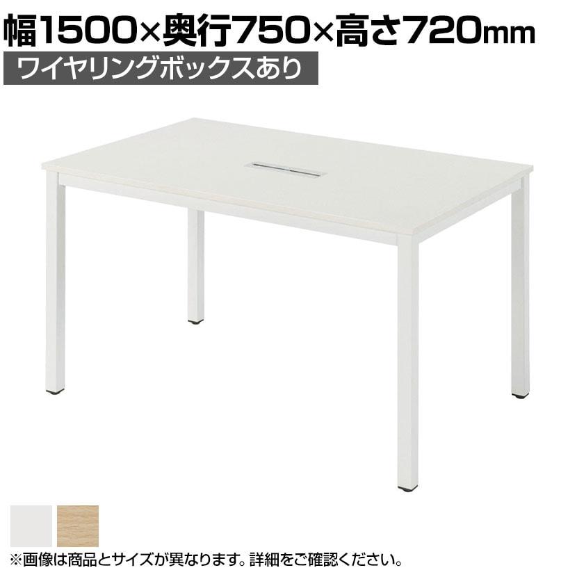 ミーティングテーブル 配線ボックス有り 幅1500 NI-MTNH1575 【ホワイト・ナチュラル】