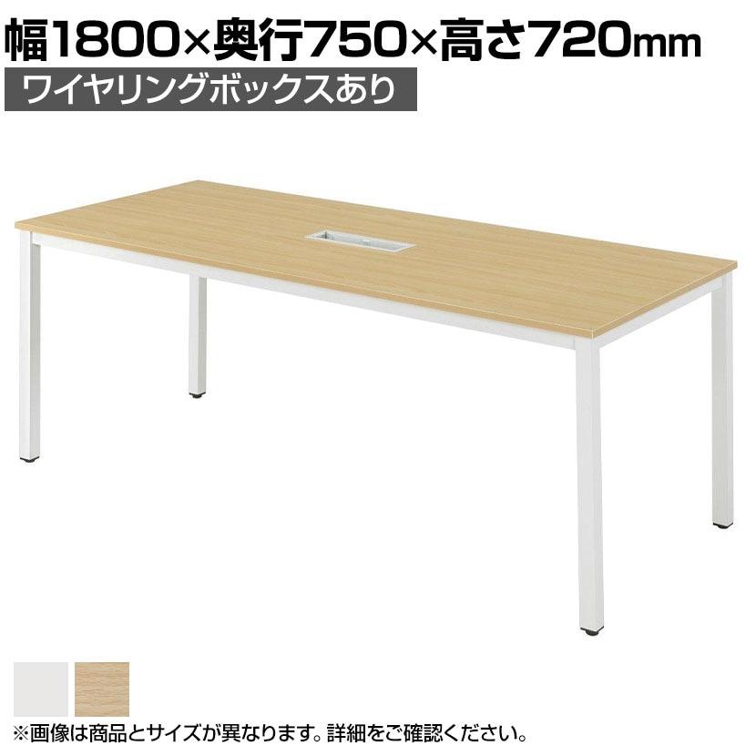 ミーティングテーブル 配線ボックス有り 幅1800 奥行750 NI-MTNH1875 【ホワイト・ナチュラル】