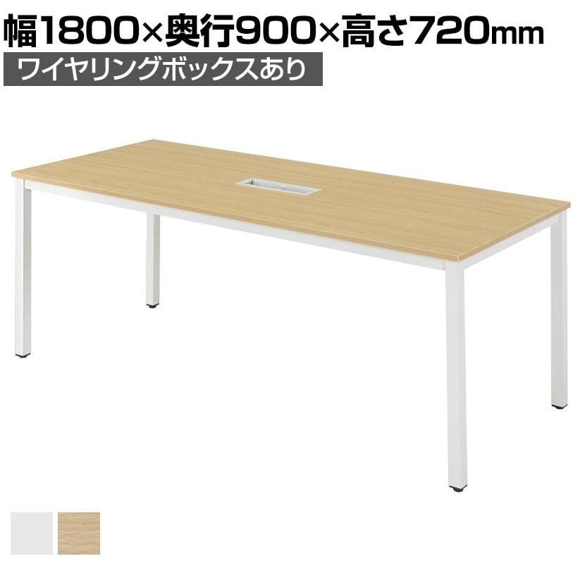 【2021年1月中旬入荷予定】ミーティングテーブル 配線ボックス有り 幅1800 奥行900 NI-MTNH1890 【ホワイト・ナチュラル】