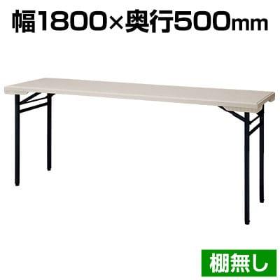 会議テーブル 折りたたみ 屋外対応 幅1800×奥行500×高さ700mm