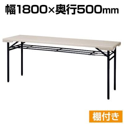 会議テーブル 折りたたみ 屋外対応 棚付き 幅1800×奥行500×高さ700mm