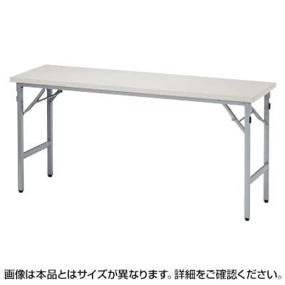 折りたたみテーブル 軽量アルミ脚 幅1800×奥行450mm 共巻 棚無 SAT-1845TN